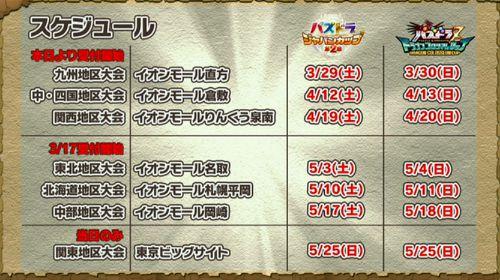 vpuzdra503_puzdra_japancup_media8