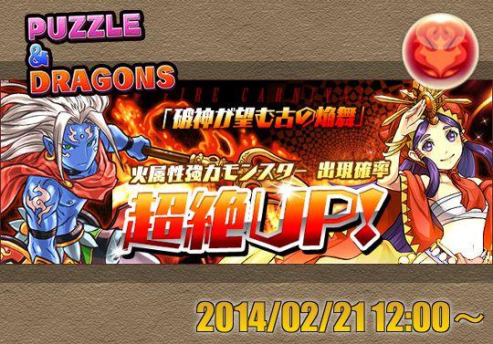 新レアガチャイベント『破神が望む古の焔舞』が2月21日12時から開催!