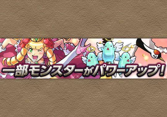 ぐんまのやぼう・ケリ姫・ガンホーコラボキャラにも覚醒スキル追加!