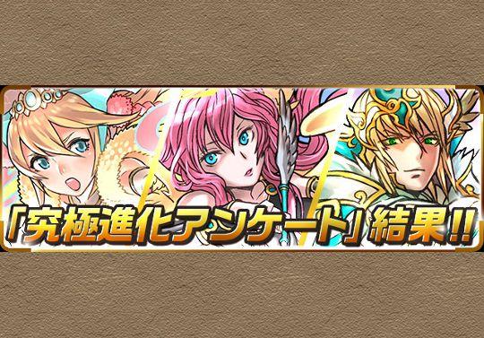 「究極進化アンケート」の3モンスター決定!公式発表