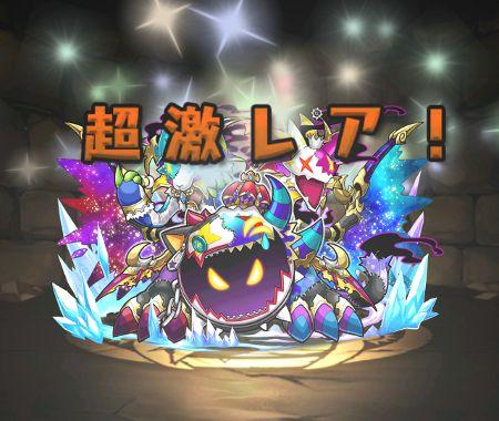 道化龍・ドラウンジョーカー 超激レア