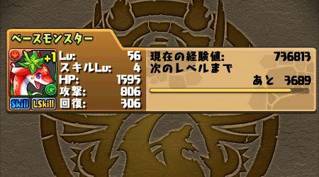 いちごドラゴン結果2