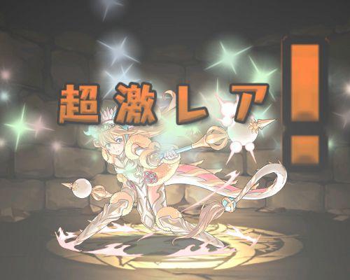 麒麟の化身・サクヤ 超激レア