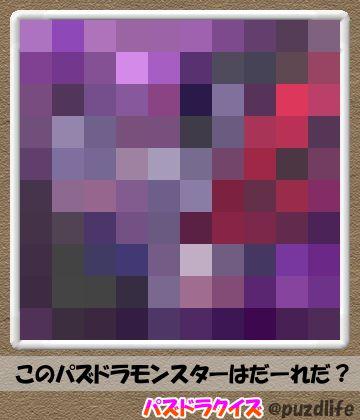 パズドラモザイククイズ20-4