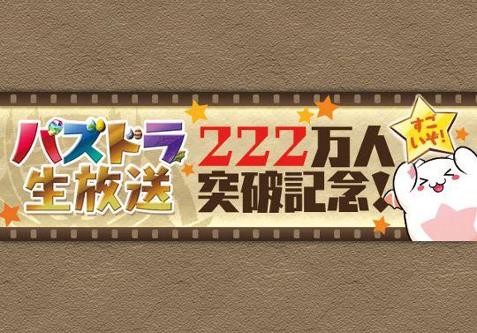 パズドラ生放送222万人突破記念イベントが来る!魔法石13個に特別ガチャカーニバルが!