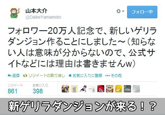 山本PTwitterフォロワー20万人突破で新ゲリラダンジョンが来る!