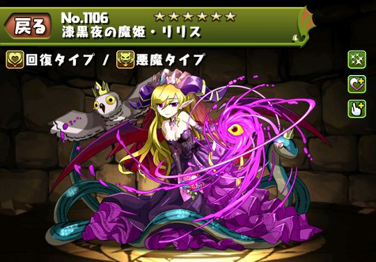 漆黒夜の魔姫・リリスのステータス