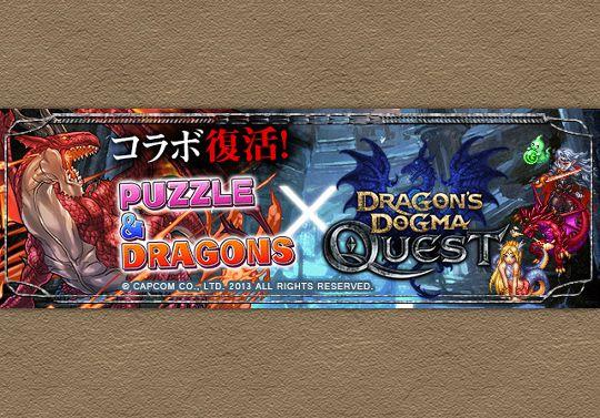 来週から蒼の華龍と復活DDQコラボが来る!DDQには覚醒も追加!