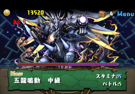 超絶ドラゴンラッシュ2! 中級 攻略&ダンジョン情報