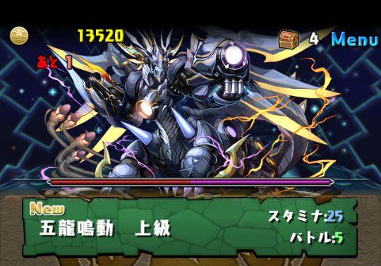 超絶ドラゴンラッシュ2! 上級 攻略&ダンジョン情報