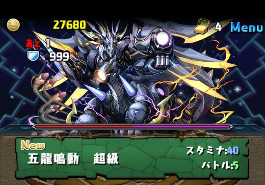 超絶ドラゴンラッシュ2! 超級 攻略&ダンジョン情報