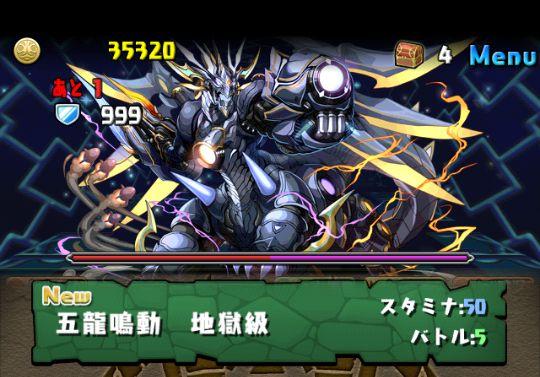 超絶ドラゴンラッシュ2! 地獄級 攻略&ダンジョン情報