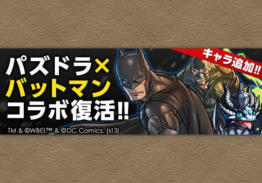 バットマンコラボが復活!ダンジョン刷新で新キャラ続々登場!?