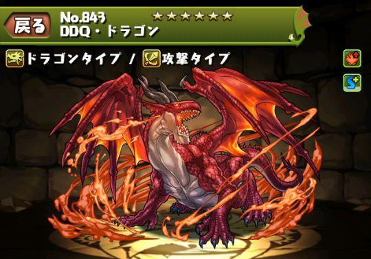 DDQ・ドラゴンのステータス