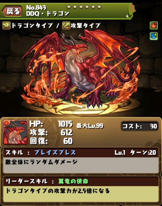 DDQ・ドラゴンのスキル&ステータス