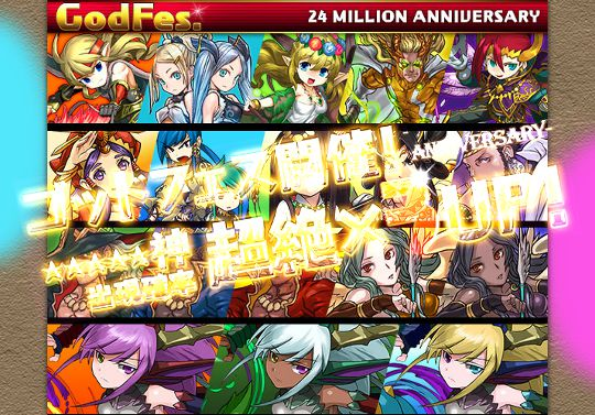 2400万DL記念ゴッドフェスが来る!北欧神・新和神のラインナップ