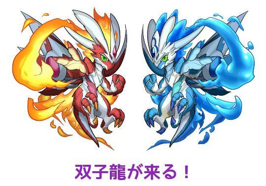 3月24日にノーマルダンジョン「双子龍ダンジョン」が来る!気になるリーダースキルは…
