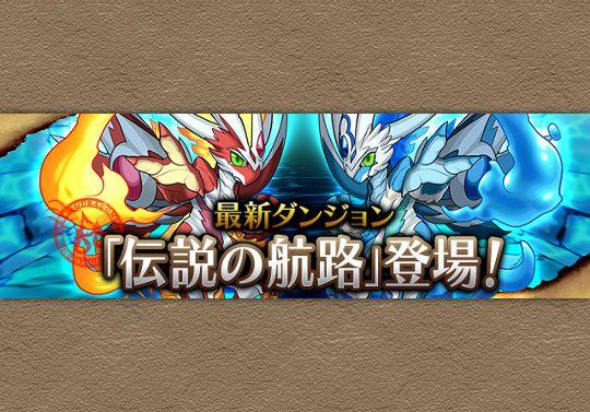 双子龍登場のノマダン「伝説の航路【回復なし】」が来る!
