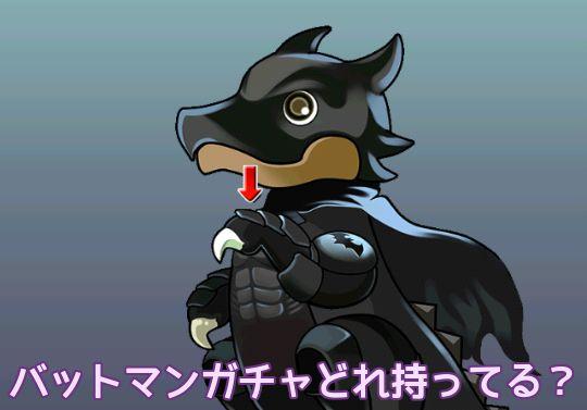 【投票】バットマンコラボガチャのどのモンスター持ってる?