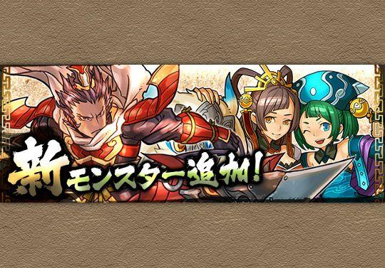 「三国の神シリーズ」5体とフェス限2体を追加!3月28日12時から