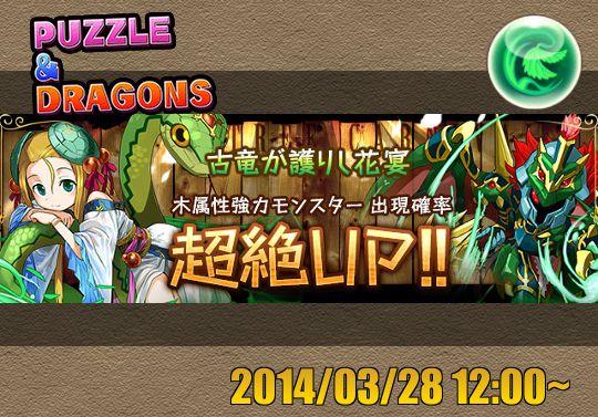 新レアガチャイベント『古竜が護りし花宴』が3月28日12時から開催!