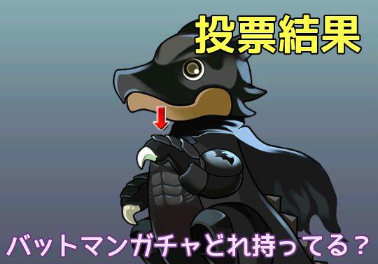 【投票結果】バットマンコラボガチャのどのモンスター持ってる?