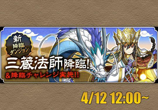 4月12日に三蔵法師降臨が来る!コスト20の制限ダンジョン