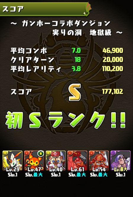 ガンホーコラボ地獄級 Sランク獲得!