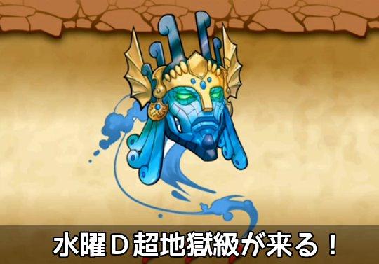 【山本P情報】水曜ダンジョン超地獄級が来る!ライダーには2wayが2つ付く!?