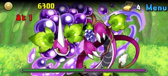 紫の華龍 超級 9F 紫天の果実・ぶどうドラゴン