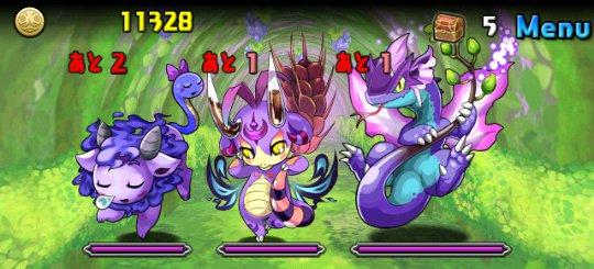 紫の華龍 超級 ノーマルモンスター