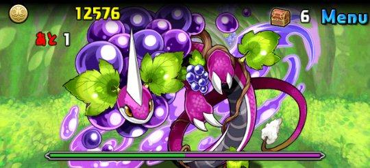 紫の華龍 地獄級 9F 紫天の果実・ぶどうドラゴン