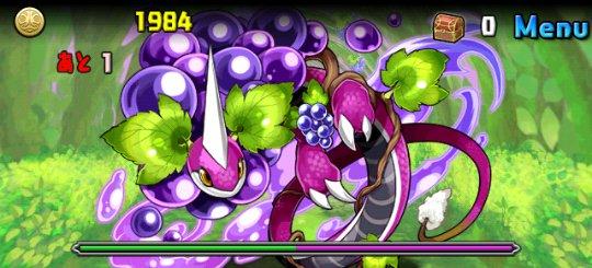 紫の華龍 上級 5F 紫天の果実・ぶどうドラゴン