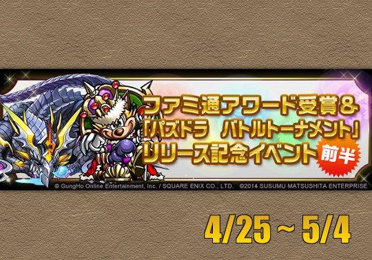 ファミ通アワード受賞&パズバトリリース記念イベントが来る!