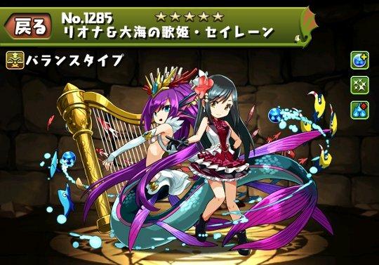 リオナ&大海の歌姫・セイレーンのステータス