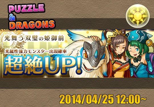 新レアガチャイベント『光舞う双璧の姫御前』が4月25日12時から開催!