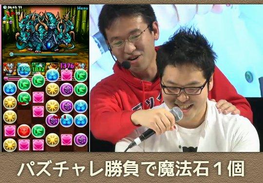 マックスとコスケと山本Pがパズチャレ勝負!結果、魔法石1個配布決定