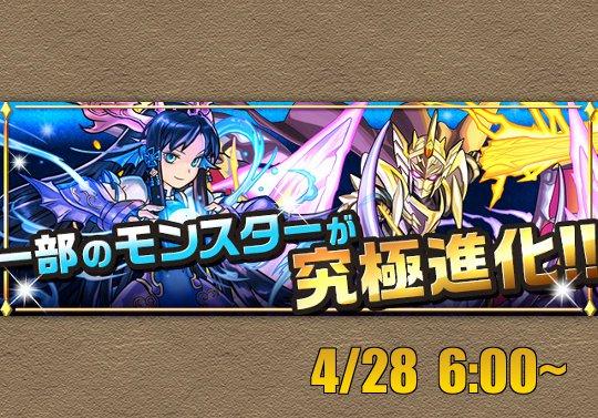 天使、悪魔、カリン、ライダーの究極進化追加!4月28日朝から