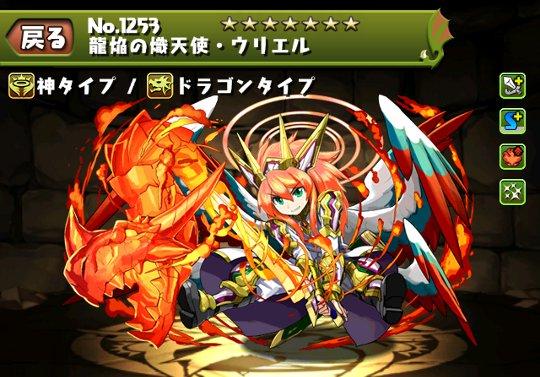 龍焔の熾天使・ウリエルのステータス