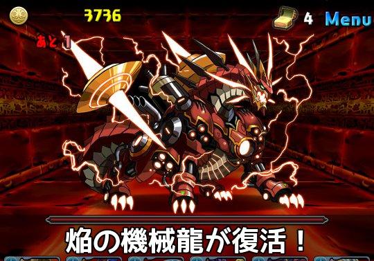 5月5日からのスペダンは焔の機械龍!