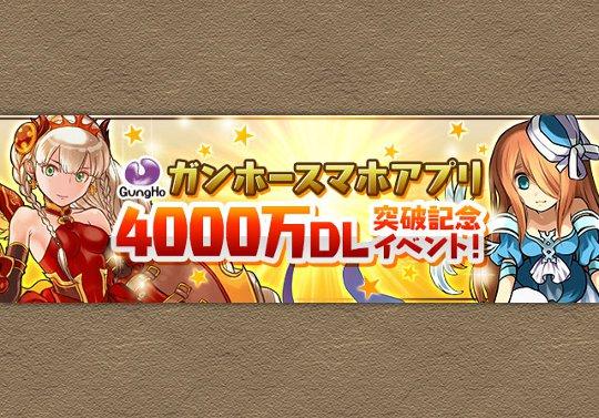 ガンホースマホアプリ4000万DL突破記念イベントが来る!特別カーニバルとガンコラダンジョン