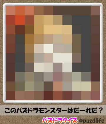 パズドラモザイククイズ23-2