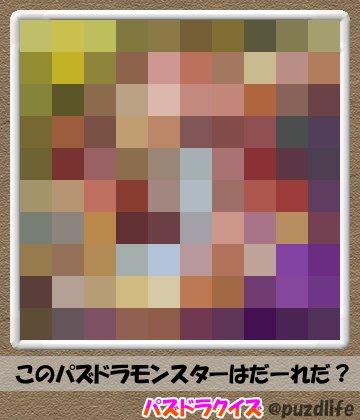 パズドラモザイククイズ23-3