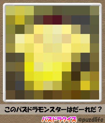 パズドラモザイククイズ23-5