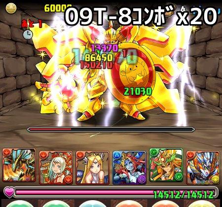火曜D超地獄級 ボス 九撃目