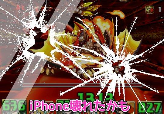 パズドラ女子「iPhone壊れたかも(^o^)」