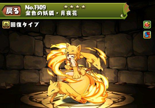 金色の妖狐・月夜花のステータス