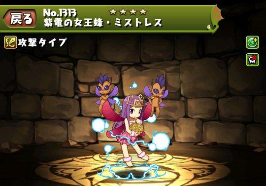 紫電の女王蜂・ミストレスのステータス