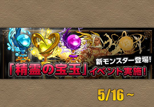 新イベント「精霊の宝玉」が来る!ファガンの究極進化素材になるモンスターが新登場