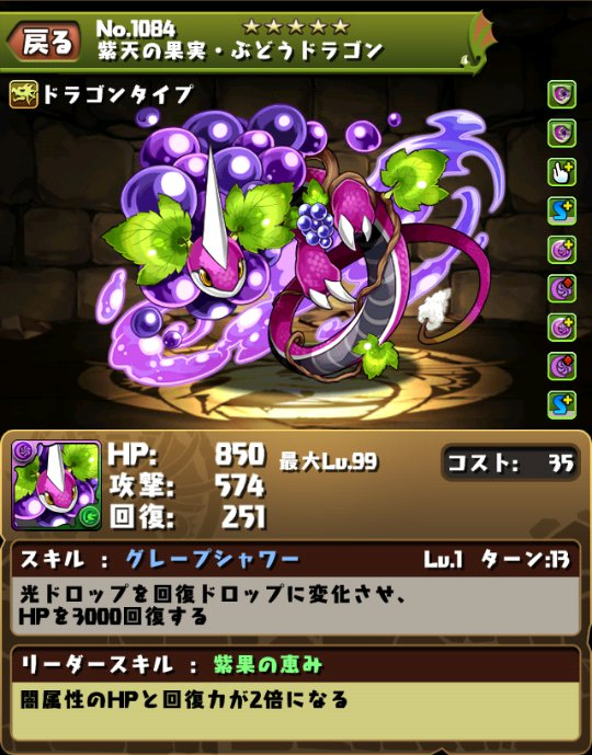紫天の果実・ぶどうドラゴンのステータス